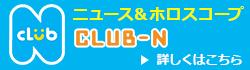 ClubNメールマガジン