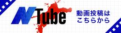 動画・画像投稿フォーム NTube
