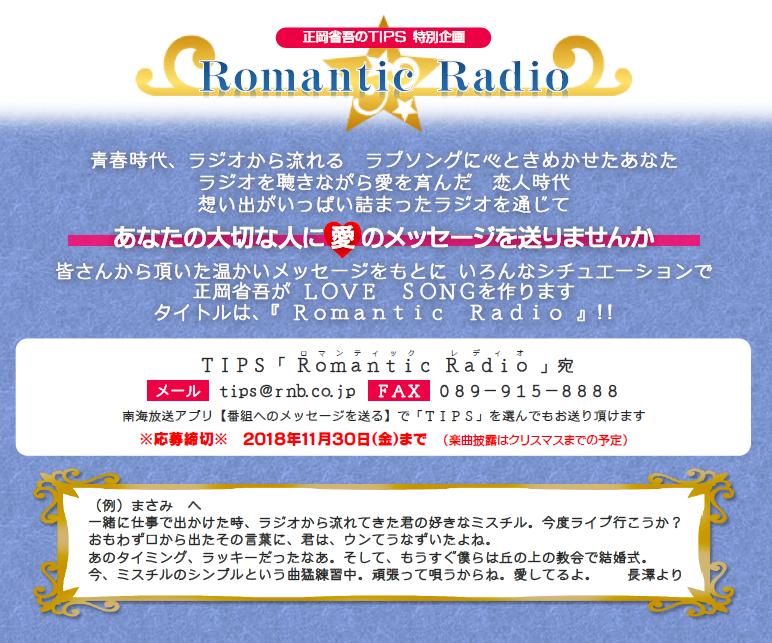 Romantic Radio_トリキリ.png