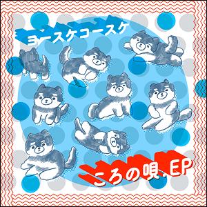 koron_no_uta_300x300.png