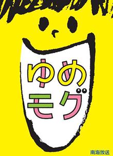 yumemogu_04.png